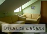 Отделка мебели